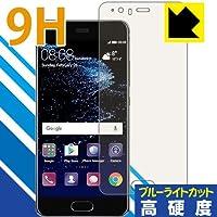 PDA工房 HUAWEI P10 9H高硬度[ブルーライトカット] 保護 フィルム 光沢 日本製