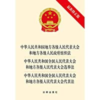 Assembly People's Republic of China local people's congresses and local people's governments at all levels of the organization Law. Electoral Law. on behalf of the (latest revision)(Chinese Edition)