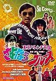 東京ハレンチ天国 さよならのブルース[DVD]