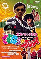 東京ハレンチ天国 さよならのブルース [DVD]