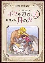 ボクを包む月の光 -ぼく地球(タマ)次世代編- ドラマCDつき初回限定版 14 (花とゆめCOMICS)