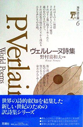 ヴェルレーヌ詩集 (海外詩文庫)