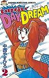 いけないDAY DREAM(2) (週刊少年マガジンコミックス)