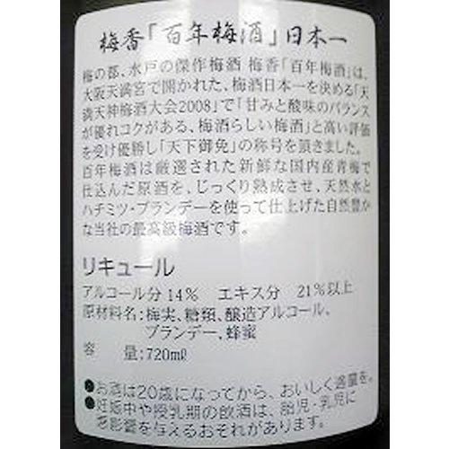 明利酒類『本格梅酒百年梅酒』