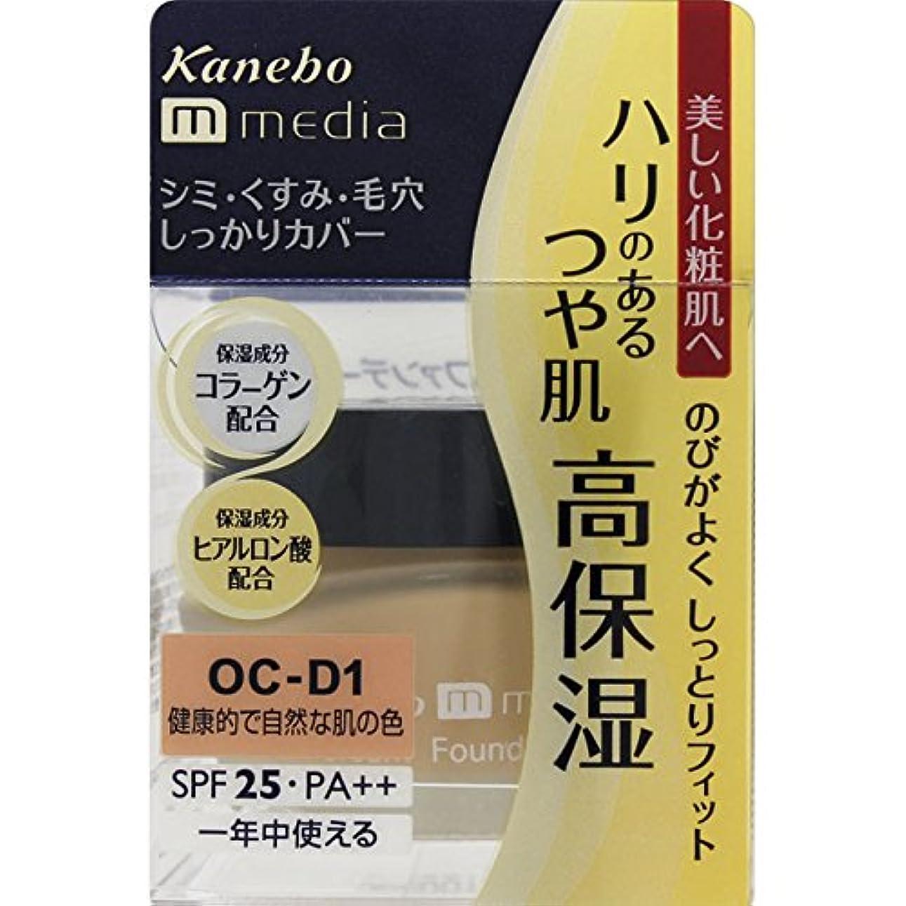 配偶者起きて前にカネボウ化粧品 メディア クリームファンデーション 健康的で自然な肌の色 OC-D1