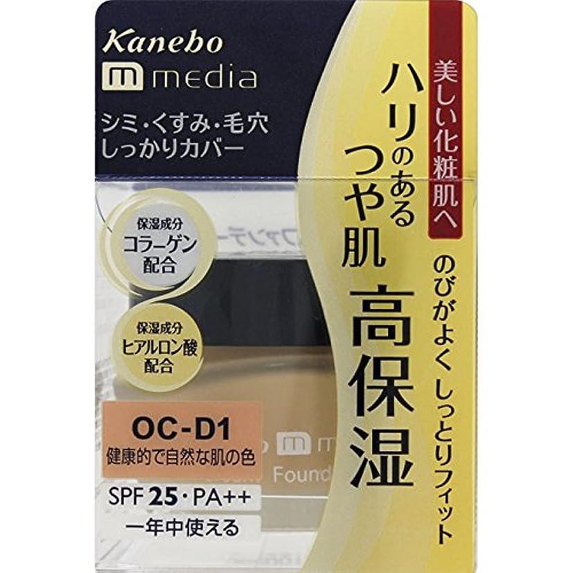 つかむ宙返り休日カネボウ化粧品 メディア クリームファンデーション 健康的で自然な肌の色 OC-D1