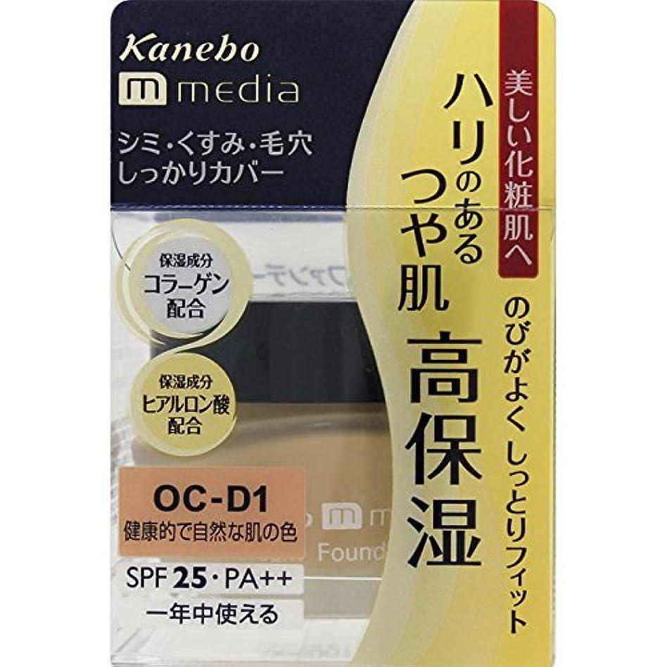 裏切る論文ちょうつがいカネボウ化粧品 メディア クリームファンデーション 健康的で自然な肌の色 OC-D1