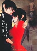 眠れぬ夜の奇妙な話コミックス りんたとさじ (ソノラマコミックス 眠れぬ夜の奇妙な話コミックス)