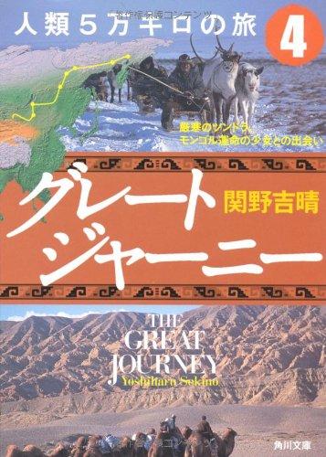グレートジャーニー 人類5万キロの旅4 厳寒のツンドラ、モンゴル運命の少女との出会い (角川文庫)