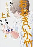 おおきい小竹とちいさい武田 上 (gateauコミックス)