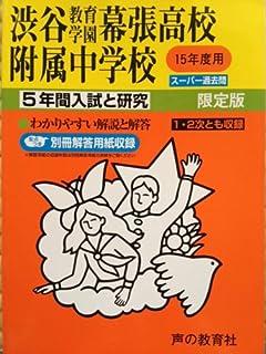 渋谷教育学園幕張高校附属中学校―5年間入試と研究: 15年度中学受験用 (354)