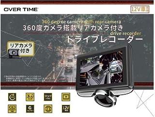 360度カメラ搭載リアカメラ付きドライブレコーダー OT-DR360S