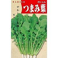 葉大根 種 つまみ葉 小袋(約20ml)