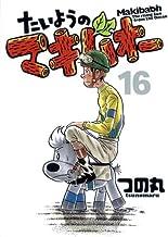 たいようのマキバオー 16 (プレイボーイコミックス)
