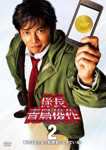 係長 青島俊作 2 事件はまたまた取調室で起きている!