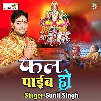 Phal paib ho (Chath bhajan)