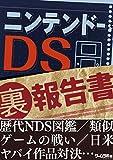 ニンテンドーDS(裏)報告書