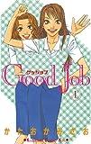 Good Job グッジョブ(1) (Kissコミックス)