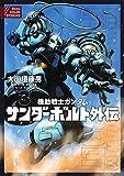 機動戦士ガンダム サンダーボルト 外伝 (3) (ビッグコミックススペシャル)