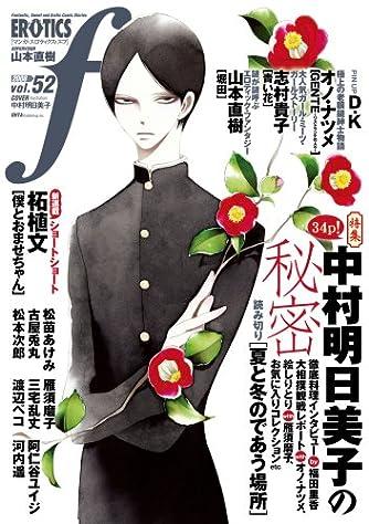 マンガ・エロティクス・エフ vol.52