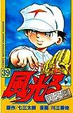 風光る(39) (月刊少年マガジンコミックス)