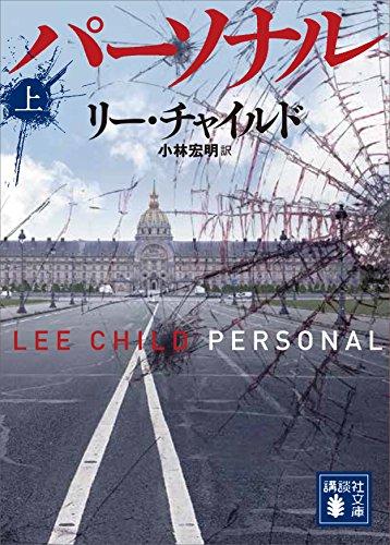 パーソナル(上) (講談社文庫) - リー・チャイルド, 小林宏明
