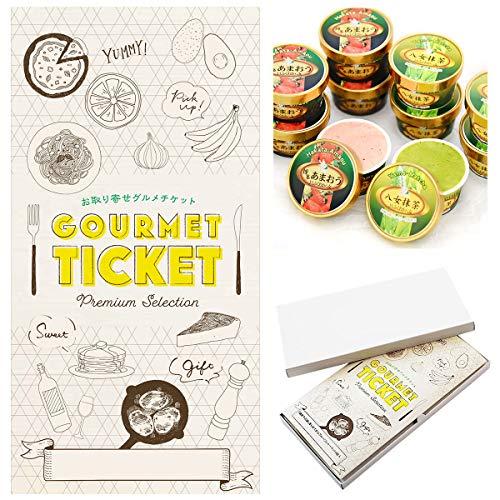 【 お取り寄せ グルメ チケット 】( 引換券 ・ ギフト券 ) 福岡八女の抹茶アイス&博多あまおうアイスセット