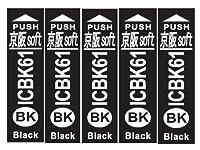 京阪soft エプソン 互換インク ブラック ICBK61 [5個セット]