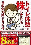 トイレ休憩で株してたら月収50万円になった件