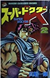 スーパードクターK 2 (少年マガジンコミックス)