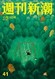 週刊新潮 2020年10/29号