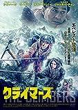 クライマーズ[DVD] image