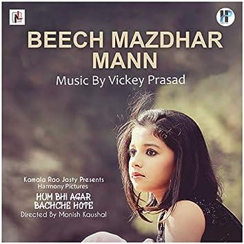 """Beech Mazdhar Mann (From """"Hum Bhi Agar Bachche Hote"""")"""