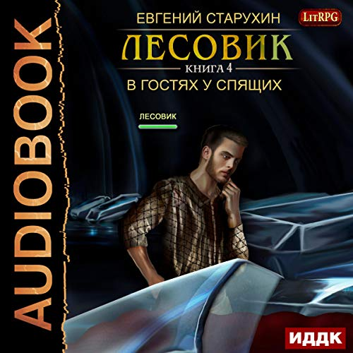 Lesovik IV. Visiting Sleeping (Russian Edition) audiobook cover art