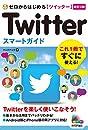 ゼロからはじめる Twitter ツイッター スマートガイド  改訂2版