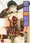 衛府の七忍(3)(チャンピオンREDコミックス)