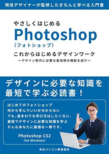 やさしくはじめるPhotoshop(フォトショップ)これからはじめるデザインワーク: ~デザイン制作に必要な最低限の機能を紹介~ (アドビーフォトショップ、フォトショップ初心者、フォトショップ学習、かんたんフォトショップ)