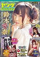 ドラゴンエイジ2020年4月号増刊 ヤングドラゴンエイジ VOL.2