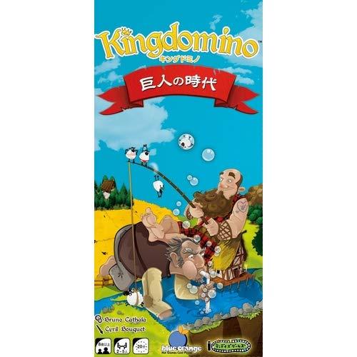 キングドミノ:拡張 巨人の時代 日本語版(Kingdomino: Age of Giant)/テンデイズゲームズ・Blue Orange/B...