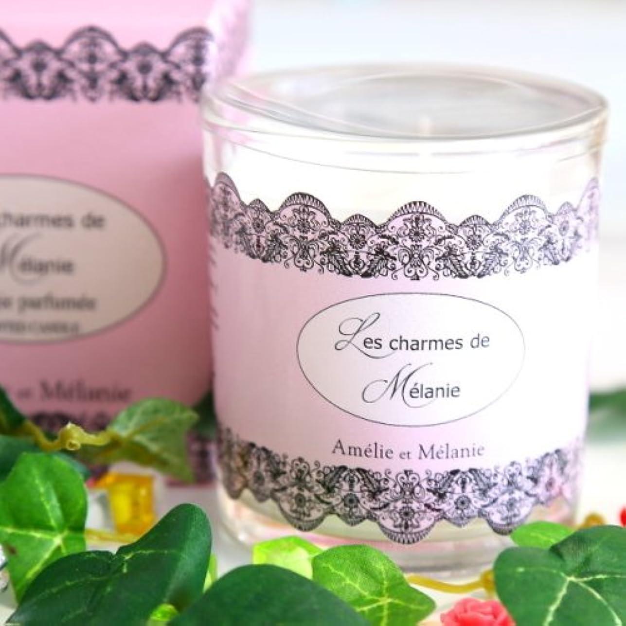 成熟した通行料金昼寝アメリー&メラニー シャルムドゥメラニー グラスキャンドル 140g フレッシュフローラルな香り
