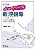 日本語教師のための 日常会話力がグーンとアップする雑談指導のススメ