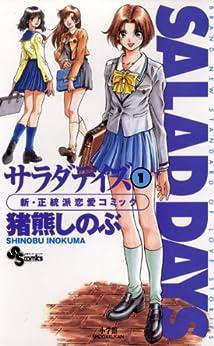 [猪熊しのぶ]のSALAD DAYS(1) (少年サンデーコミックス)