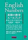 英語の数字ルールブック 数の読み方と使い方の基本がわかる (音声DL付)