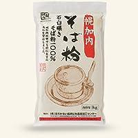 ほろかない振興公社 幌加内そば粉 キタワセ 石臼挽き 1kg (単品)