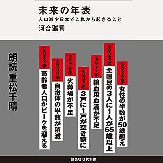 未来の年表     人口減少日本でこれから起きること              著者:                                                                                                                                 河合 雅司                               ナレーター:                                                                                                                                 重松 千晴                      再生時間: 6 時間  3 分     26件のカスタマーレビュー     総合評価 4.0