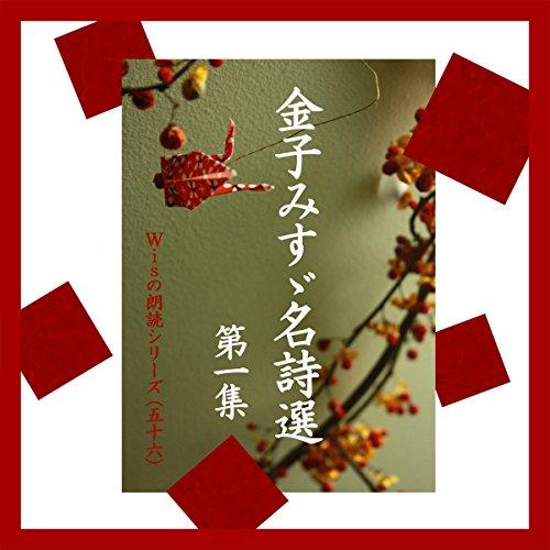 『「金子みすゞ名詩選 第一集」-Wisの朗読シリーズ(56)』のカバーアート