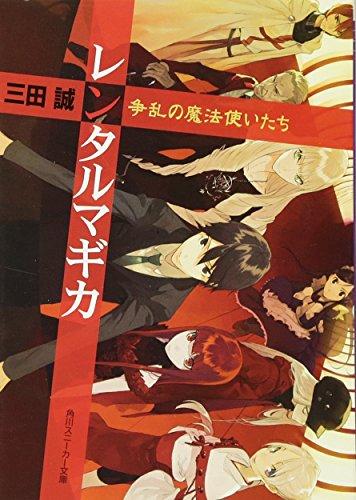 レンタルマギカ  争乱の魔法使いたち (角川スニーカー文庫)