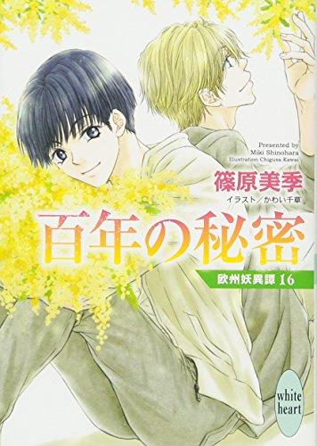 百年の秘密 欧州妖異譚16 (講談社X文庫)