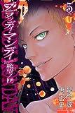 BLOODY MONDAY Season2 絶望ノ匣(5) (講談社コミックス)