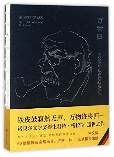 VONNE ENDLICHKAIT (Of All That Ends) (Chinese Edition)